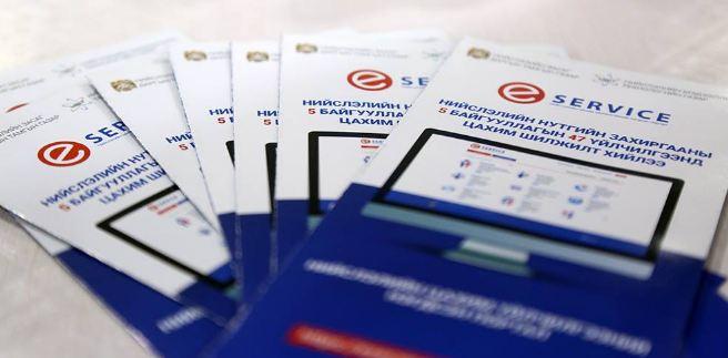 Нийслэлийн нутгийн захиргааны байгууллагуудын 47 үйлчилгээнд цахим шилжилт хийлээ