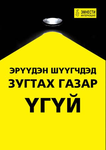 Монгол Улс эрүүдэн шүүхээс ангид байх эрхийг хангах, хамгаалах, хүндэтгэн сахих үүргээ биелүүлэх ёстой