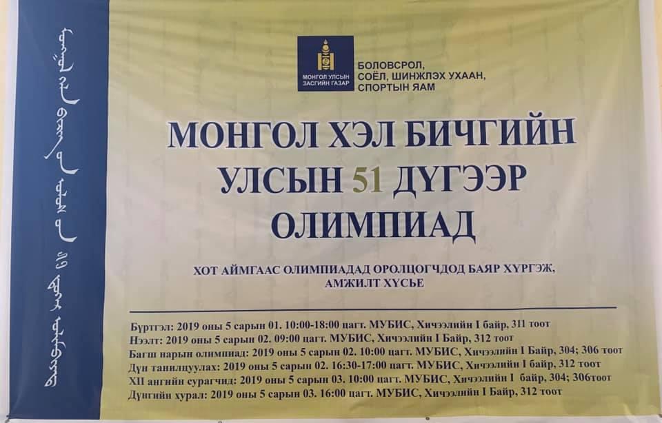 Улсын Монгол хэл бичгийн 51-р олимпиад эхэллээ