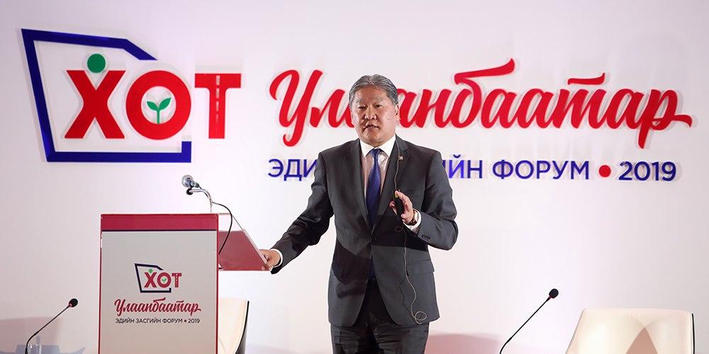 """""""Улаанбаатар эдийн засгийн форум-2019"""" амжилттай өндөрлөлөө"""