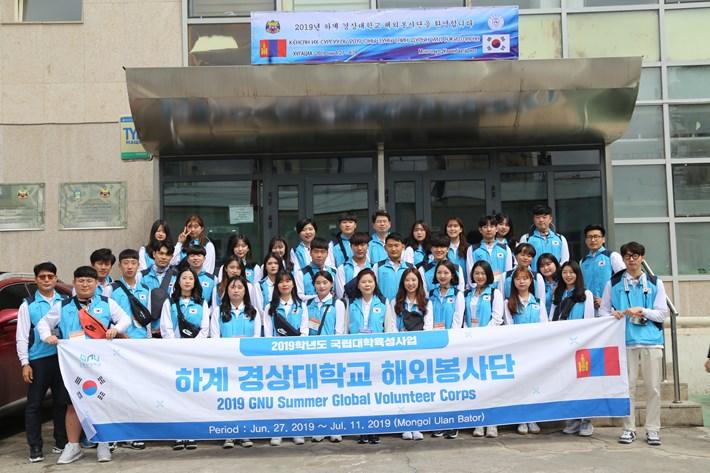 Кёнсан Их сургуулийн сайн дурын багийнхан Хан-Уул дүүрэгт ажиллалаа