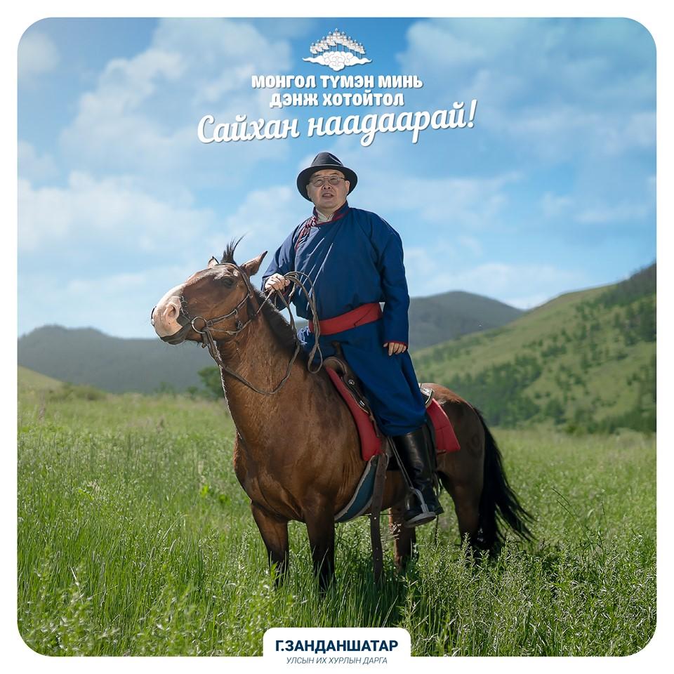 Монгол Улсын Их Хурлын дарга Г.Занданшатар Үндэсний их баяр наадмын мэндчилгээ дэвшүүлэв