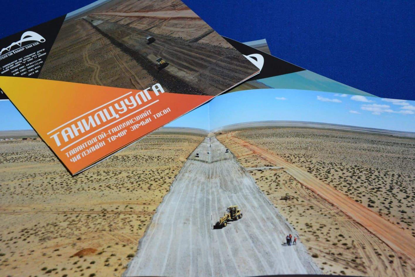 Тавантолгой-Гашуунсухайтын төмөр зам ашиглалтад орсноор эдийн засаг 3.7 дахин тэлнэ