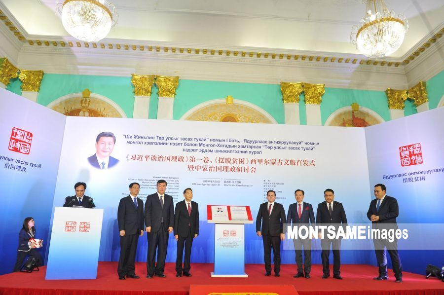 БНХАУ-ын дарга Си Жиньпиний бүтээлүүд монголчуудын хүртээл болов