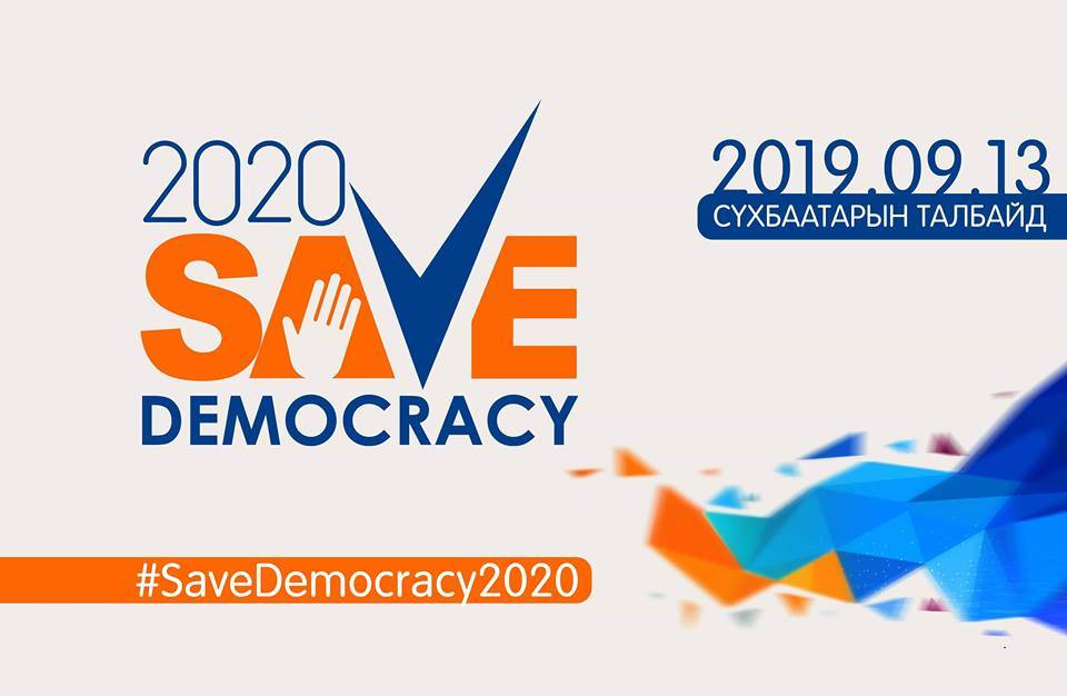 Олон улсын ардчиллын өдрийг Монголд анх удаа тэмдэглэн өнгөрүүлнэ