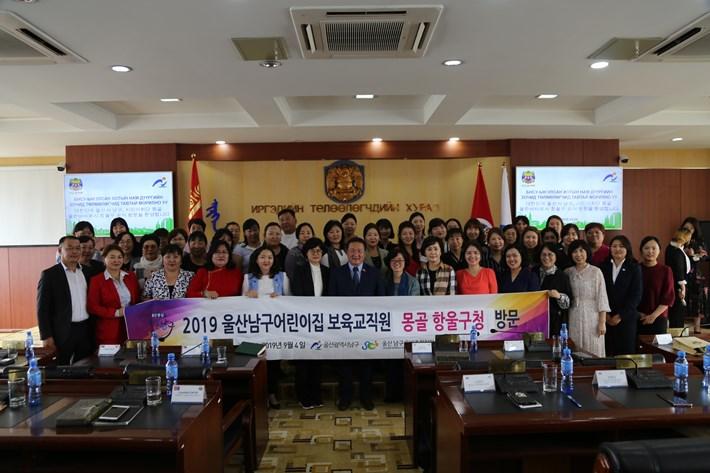 БНСУ-ын Улсан хотын Нам дүүргийн төлөөлөгчид Хан-Уул дүүрэгт айлчиллаа