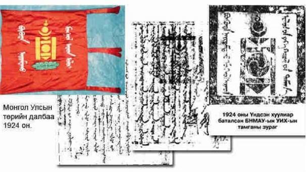 Монгол улс анхны Үндсэн хуулиа баталж, Бүгд Найрамдах улсаа тунхагласан түүхт өдөр