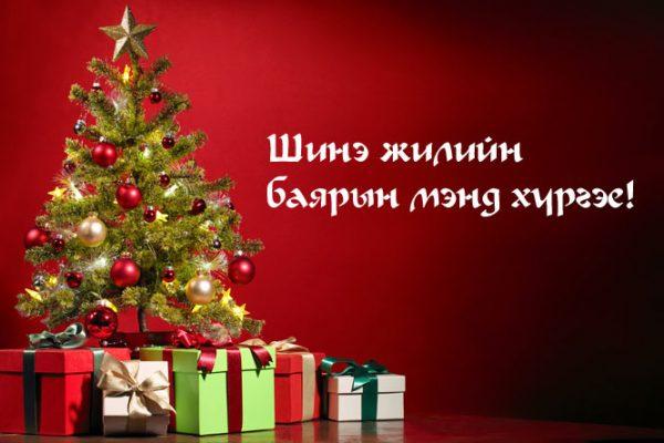 УИХ-ын гишүүдийн Шинэ жилийн мэндчилгээ