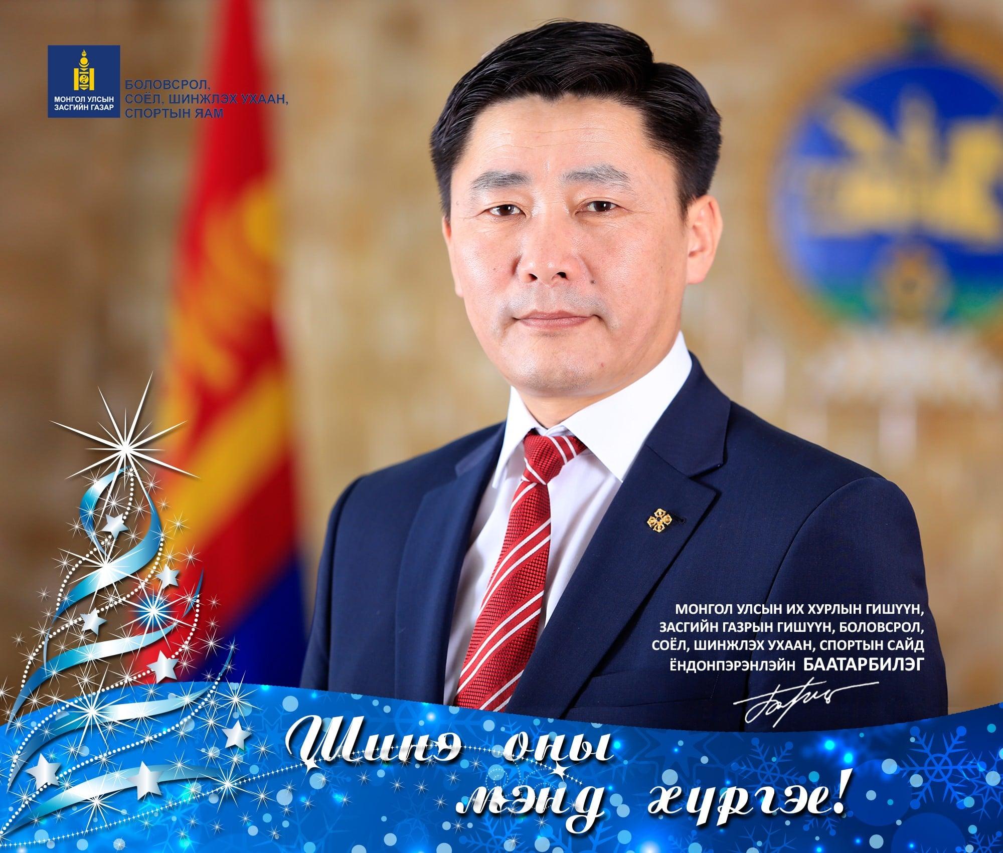 БСШУС-ын сайд Ёндонпэрэнлэйн Баатарбилэгийн мэндчилгээ 2020
