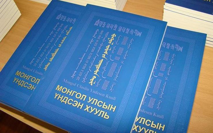 Монгол Улсын  үндсэн хуульд бусад хуулийг нийцүүлэх тогтоолыг батлав