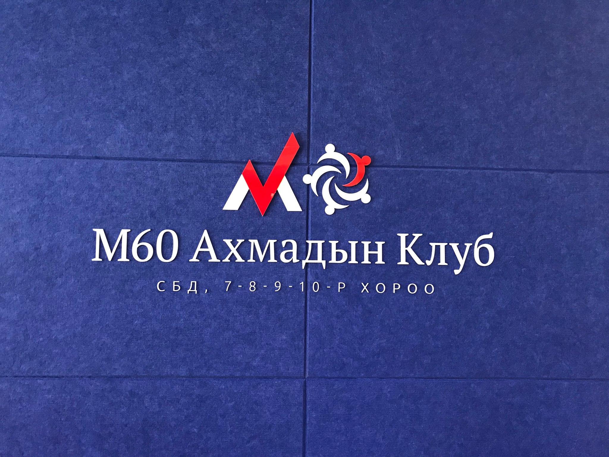 М60 клуб идэвхтэй үйл ажиллагаа явуулж байна
