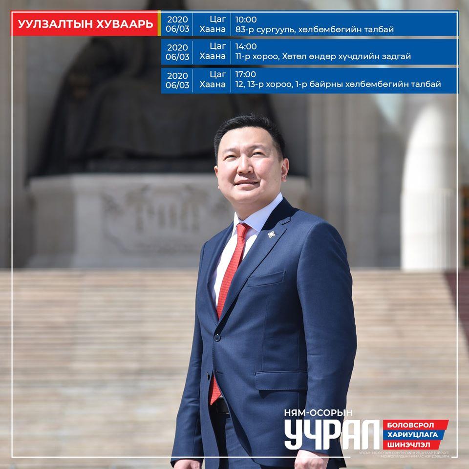 Боловсролтой, хариуцлагатай, шинэ Монголын төлөө ХҮЧЭЭ НЭГТГЭЕ