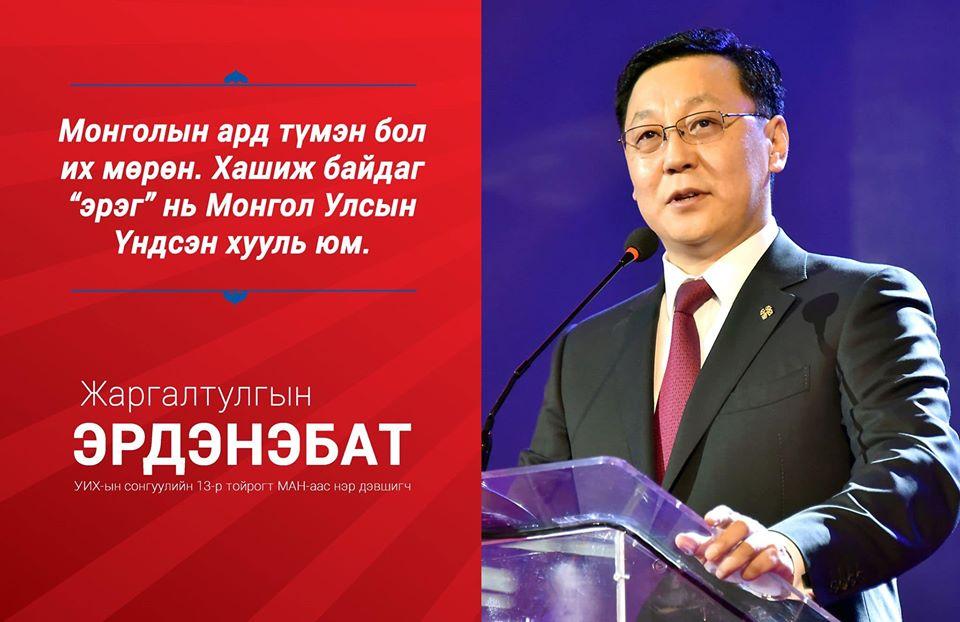 """Ж.Эрдэнэбат: Хашиг байдаг """"эрэг"""" нь Монгол улсын Үндсэн хууль юм"""