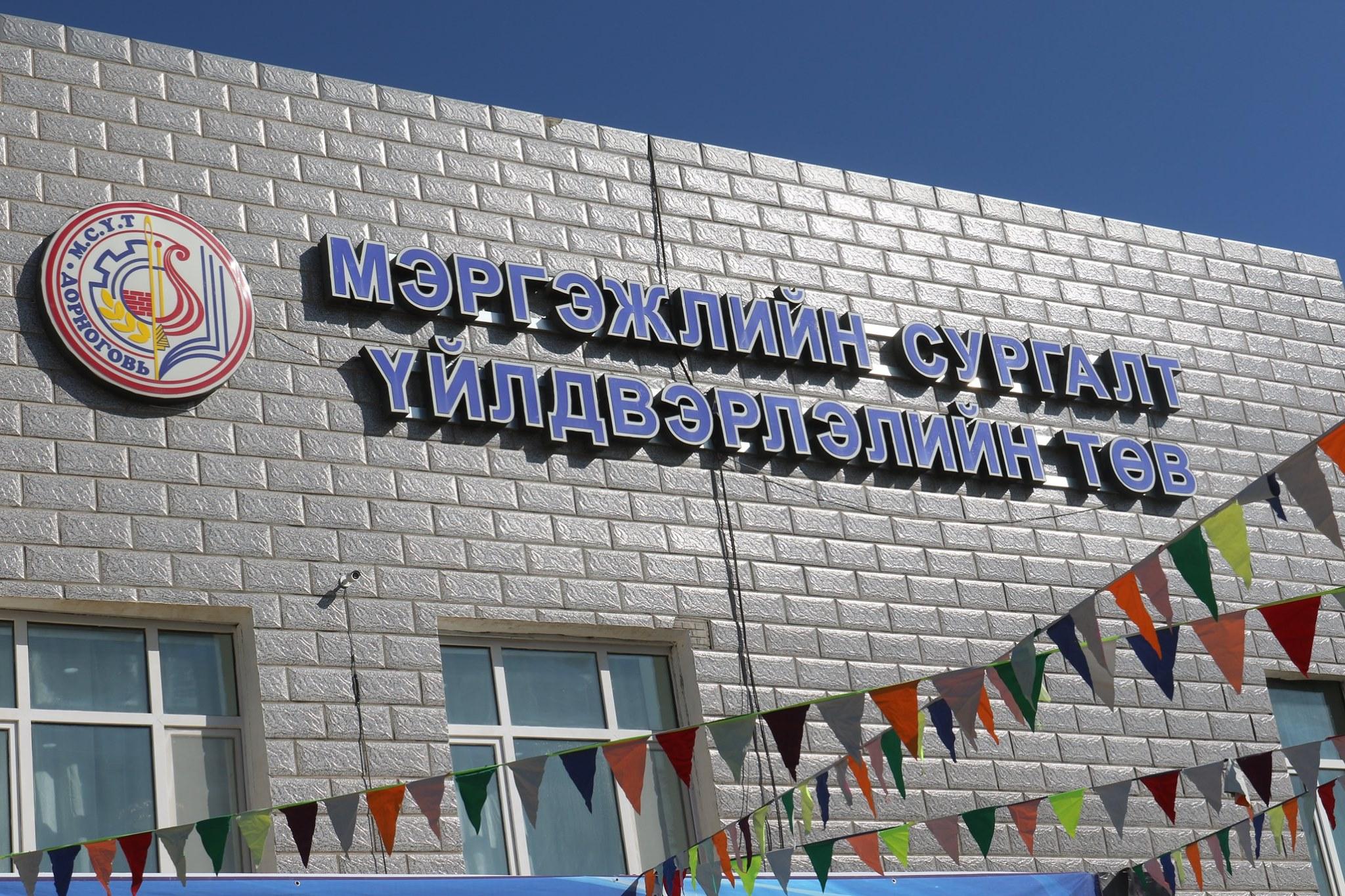 Дорноговь аймаг дахь МСҮТ-д төмөр замын чиглэлээр суралцах оюутны тоог 200-аар нэмлээ