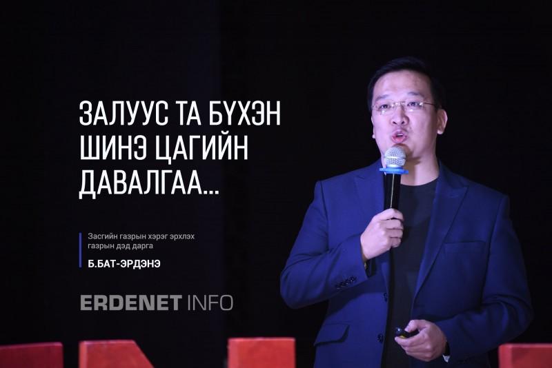 """""""INSPIRED""""-  Erdenet"""