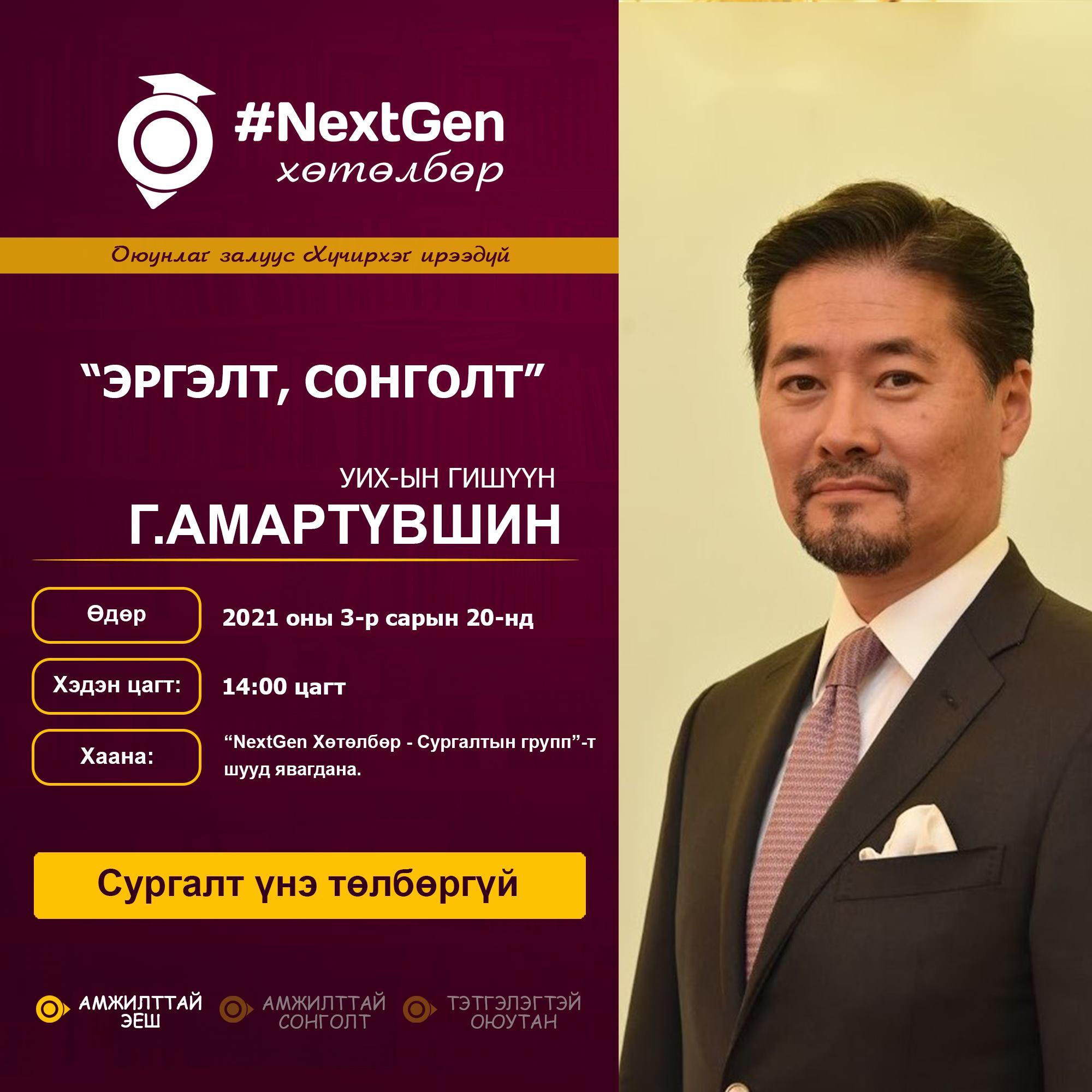 """""""NextGen"""" Хөтөлбөрийн зочноор Г.Амартүвшин гишүүн оролцоно"""