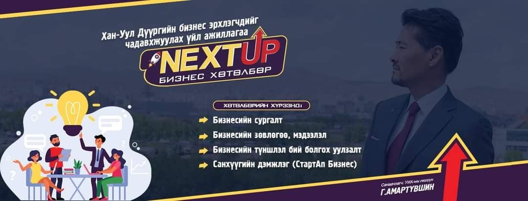 Хан-Уул дүүргийн бичил, жижиг, дунд бизнес эрхлэгчид рүү чиглэсэн NextUp-Бизнес Хөтөлбөр хэрэгжүүлнэ