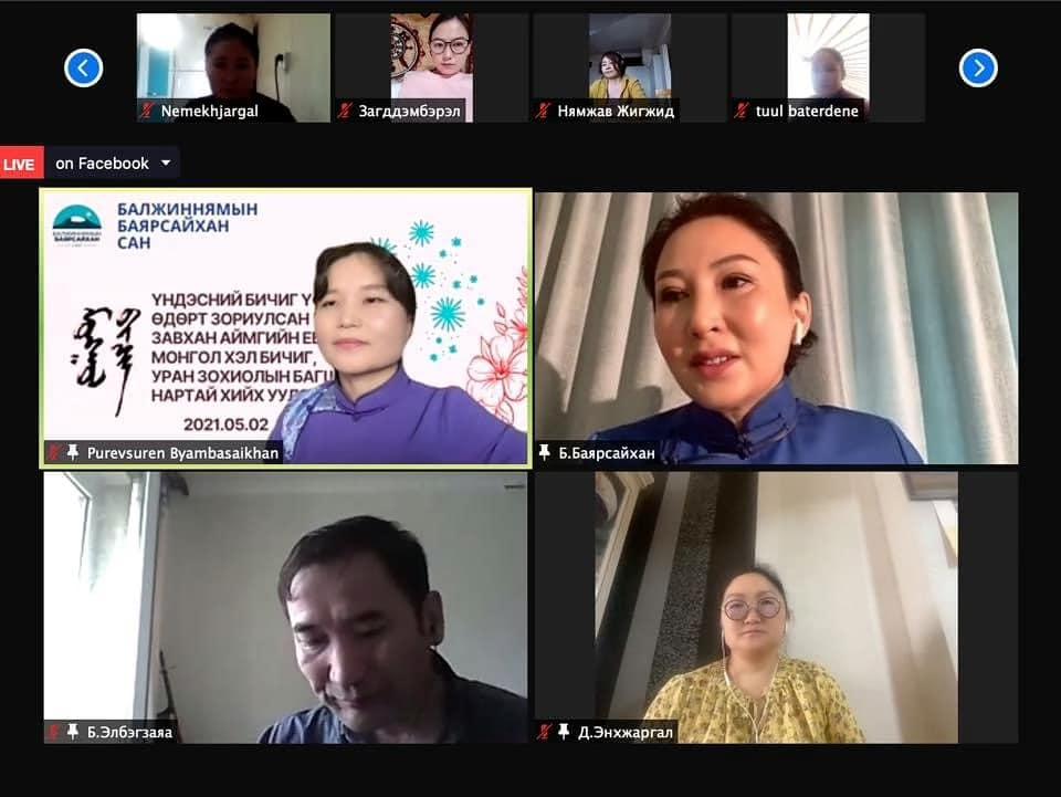 Завхан аймгийн ЕБС-ийн Монгол хэл бичиг, уран зохиолын багш нартай онлайн уулзалт зохион байгууллаа