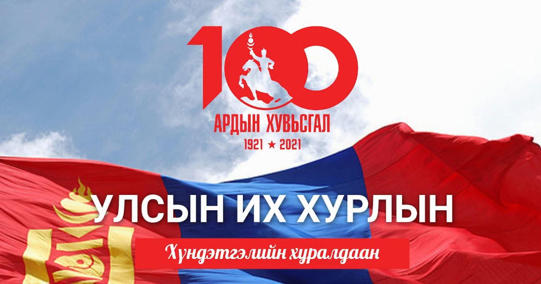 Ардын хувьсгалын 100 жилийн ойд зориулсан УИХ-ын чуулганы хүндэтгэлийн хуралдаан боллоо
